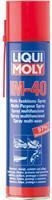 8049 Универсальное средство LIQUI MOLY 0,4л LM 40 Multi-Funktions-Spray (ан. WD-40)